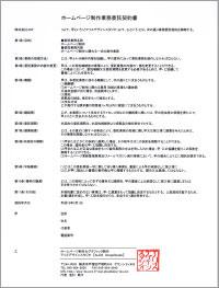 ホームページ制作横浜アリスのサイト制作準備